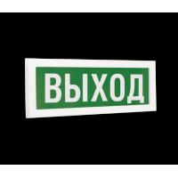 Светильники БРЕНДЫ Ардатов специальные ДБО75 Exit