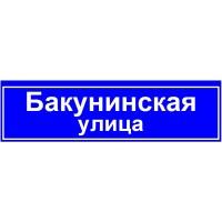 Светильники БРЕНДЫ Galad ДБУ69 Ориентир