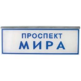 Светильник ДБУ 69-10-001 (номер дома 350х350 К1)