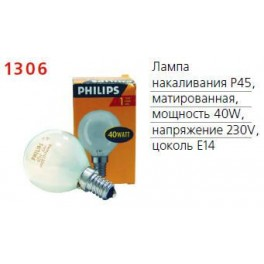 Лампа накаливания Stan 40Вт E14 230В P45 FR 1CT/10X10 Philips / 871150001197850