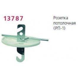 Розетка потолочная SchE (РП-1)