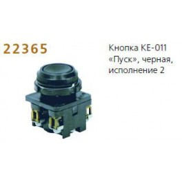 "Кнопка КЕ-011 исп. 2 ""Пуск"" черн. Электродеталь"