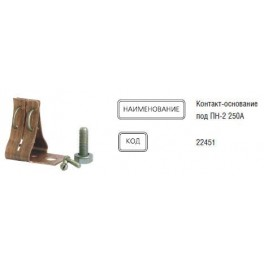 Контакт-основание под ПН-2 250А КЭАЗ