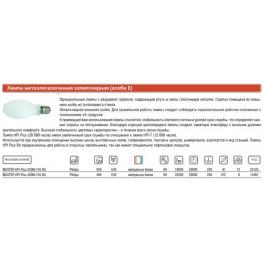 Лампа газоразрядная металлогалогенная MASTER HPI Plus 250Вт/645 BU E40 Philips / 871150018114515