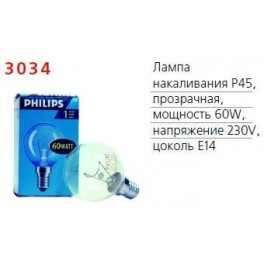 Лампа накаливания Stan 60Вт E14 230В P45 CL 1CT/10X10 Philips / 871150006699250