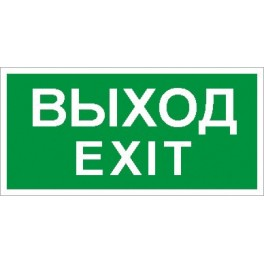 ПЭУ 011 Выход/Exit (240х125) PC-M /комплект, 2шт./ MIZAR SP