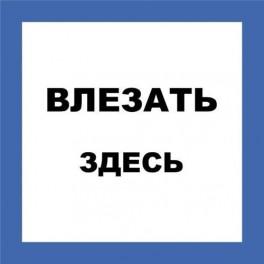 Плакат пластиковый 'ВЛЕЗАТЬ ЗДЕСЬ' (250х250)мм