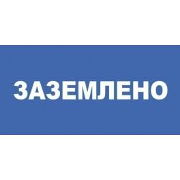 Плакат пластиковый 'ЗАЗЕМЛЕНО' (100х200) мм