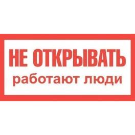 Плакат пластиковый 'НЕ ОТКРЫВАТЬ РАБОТАЮТ ЛЮДИ'(200х100мм)