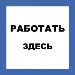 Плакат пластиковый 'РАБОТАТЬ ЗДЕСЬ' (250х250)мм