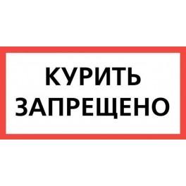 Самоклеящиеся плакат 'КУРИТЬ ЗАПРЕЩЕНО' (150х300 мм)
