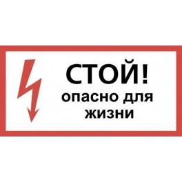 Плакат пластиковый 'СТОЙ ОПАСНО ДЛЯ ЖИЗНИ' (150х300)мм