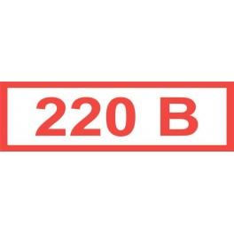 Самоклеящиеся знак '220В' (35х 100)мм 1 Лист - 16 шт.