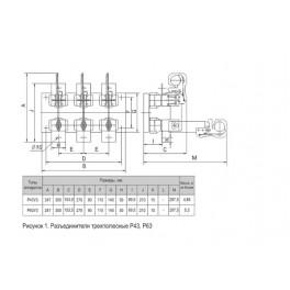 Разъединитель Р-63 630А